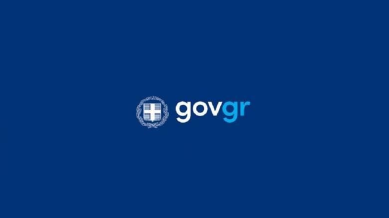 Yποχρεωτικά όλες οι ψηφιακές υπηρεσίες του Δημοσίου στο gov.gr