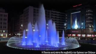 Με video από την αναγεννημένη Ομόνοια τα «χρόνια πολλά» του Μπακογιάννη