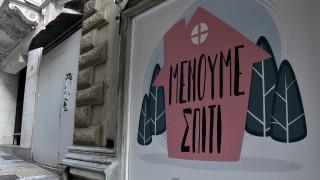 Κορωνοϊός: Τα μέτρα προστασίας μέσα στο σπίτι
