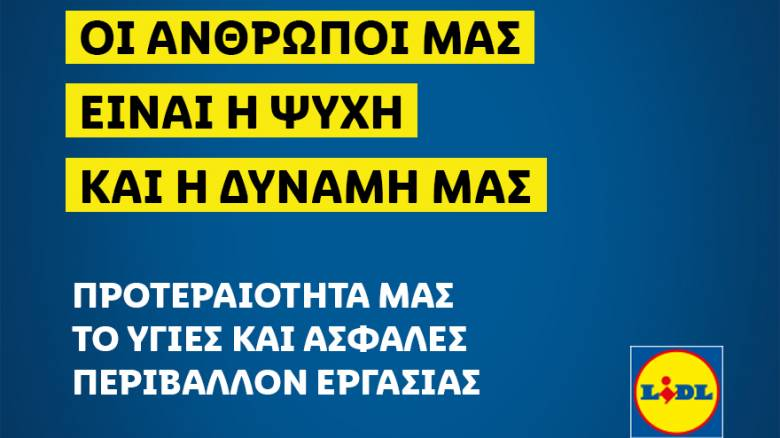 Προτεραιότητα για τη Lidl Hellas το υγιές και ασφαλές περιβάλλον εργασίας