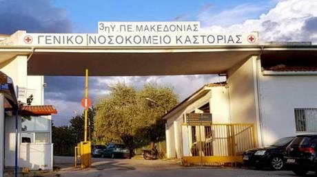 Ενισχύεται το νοσοκομείο Καστοριάς - Πέντε οι θάνατοι από κορωνοϊό στην περιοχή