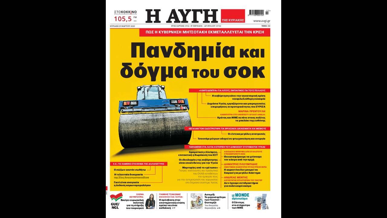 https://cdn.cnngreece.gr/media/news/2020/03/28/213119/photos/snapshot/avgi.jpg