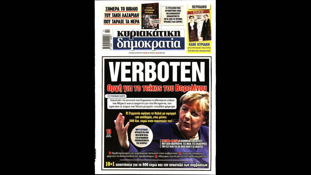 https://cdn.cnngreece.gr/media/news/2020/03/28/213119/photos/snapshot/dimokratia.jpg