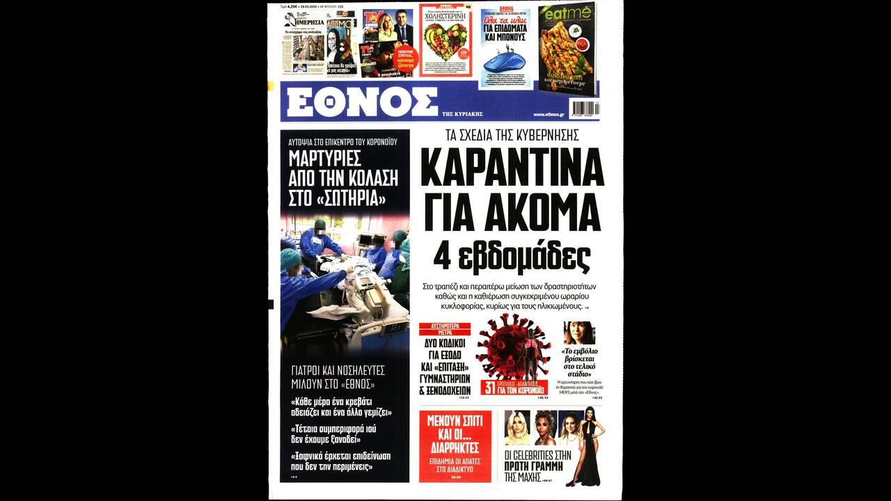 https://cdn.cnngreece.gr/media/news/2020/03/28/213119/photos/snapshot/ethnos.jpg