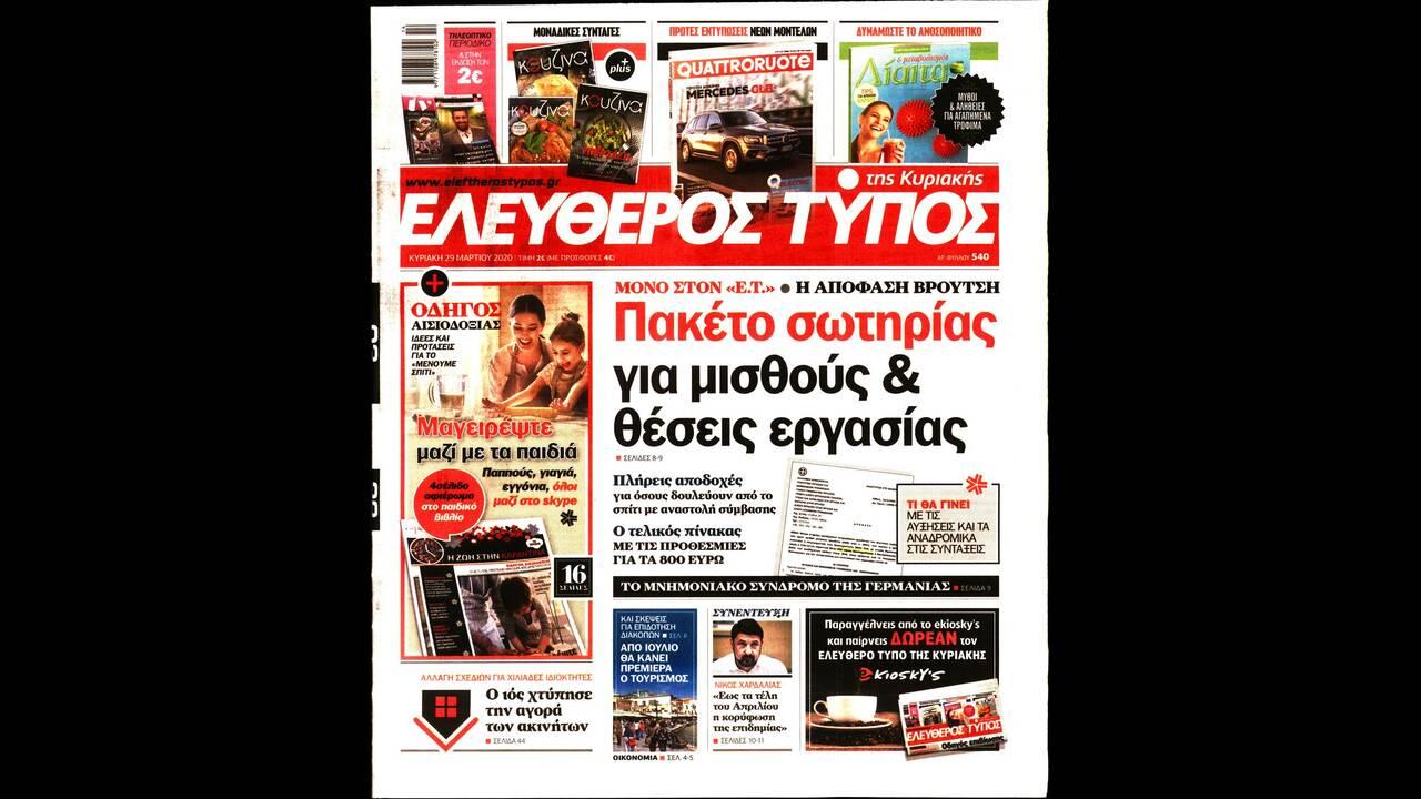 https://cdn.cnngreece.gr/media/news/2020/03/28/213119/photos/snapshot/etypos.jpg