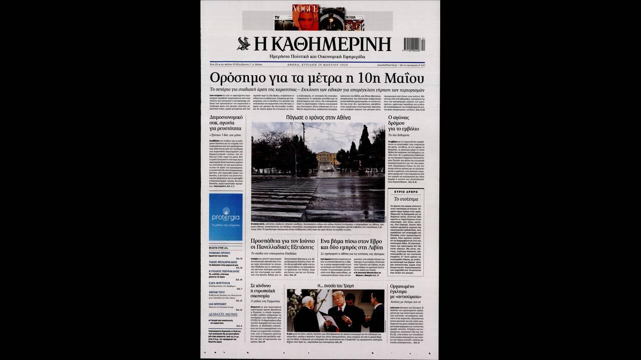 https://cdn.cnngreece.gr/media/news/2020/03/28/213119/photos/snapshot/kathimerini.jpg