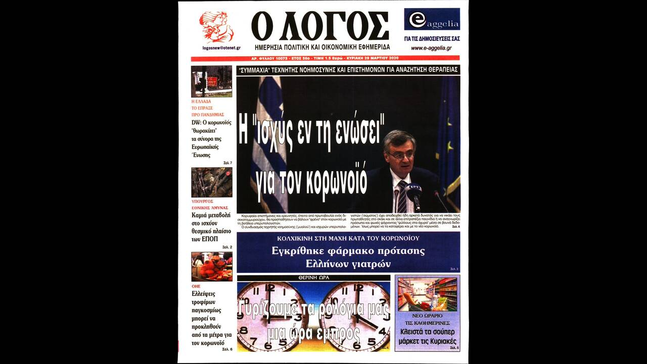 https://cdn.cnngreece.gr/media/news/2020/03/28/213119/photos/snapshot/logos.jpg