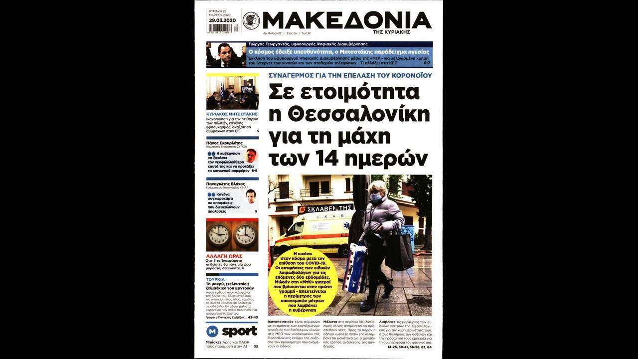 https://cdn.cnngreece.gr/media/news/2020/03/28/213119/photos/snapshot/makedonia.jpg