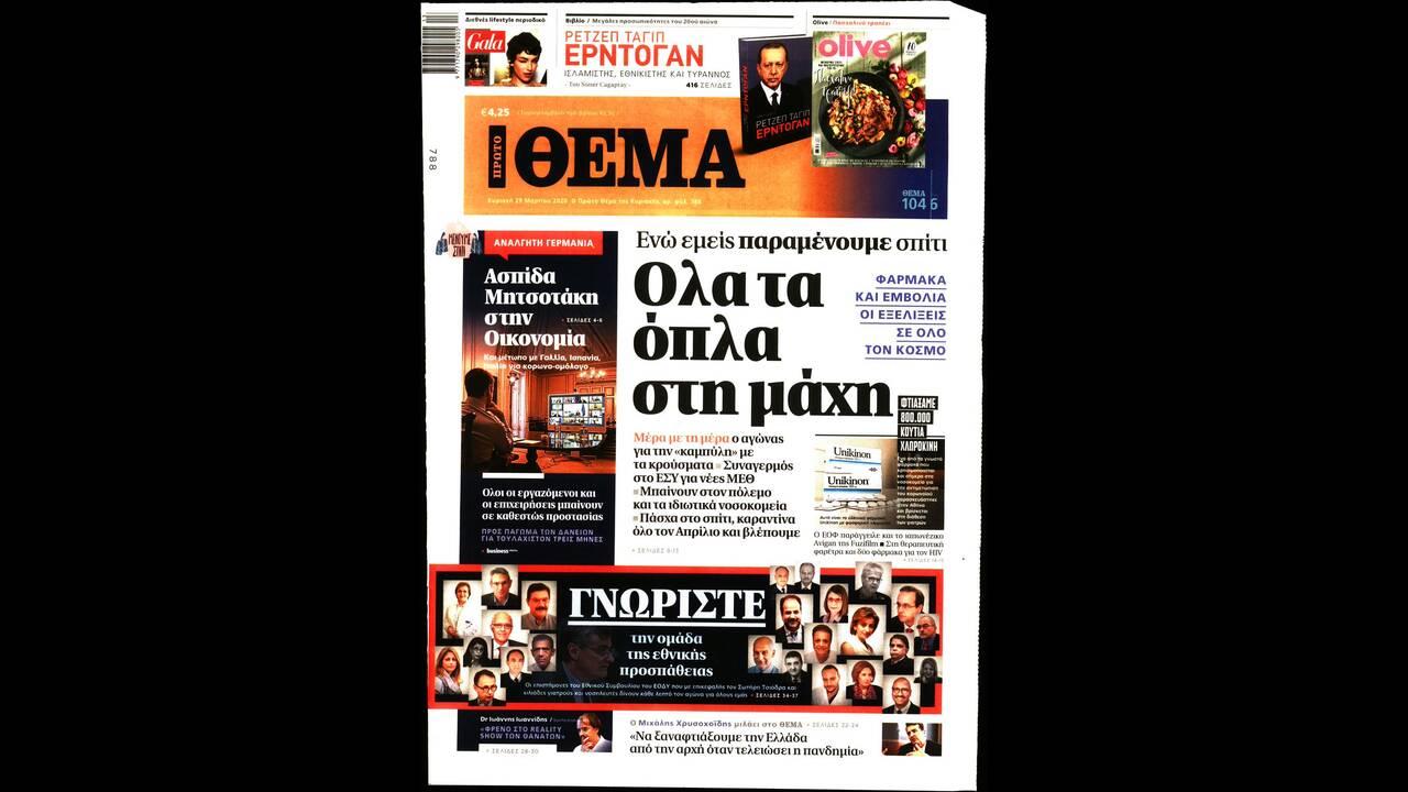 https://cdn.cnngreece.gr/media/news/2020/03/28/213119/photos/snapshot/protothema.jpg