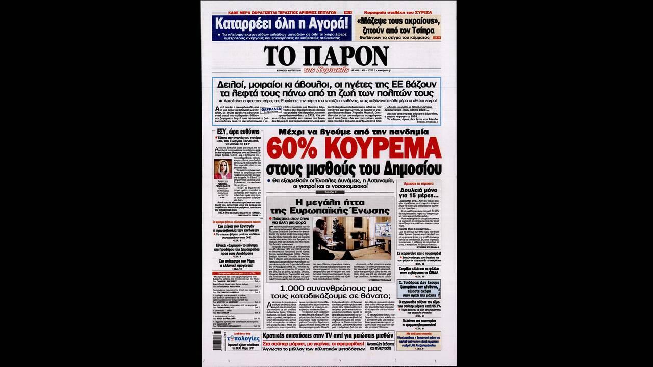 https://cdn.cnngreece.gr/media/news/2020/03/28/213119/photos/snapshot/toparon.jpg