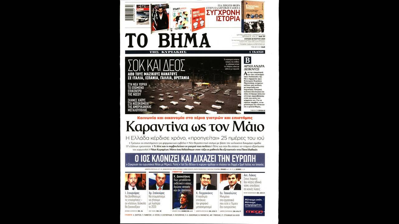 https://cdn.cnngreece.gr/media/news/2020/03/28/213119/photos/snapshot/tovima.jpg