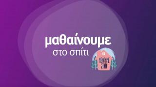 Ενεργοποιείται από σήμερα η εκπαιδευτική τηλεόραση στην ΕΡΤ2 - Το πρόγραμμα