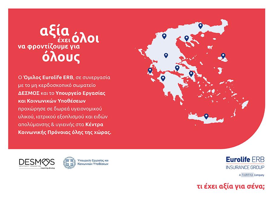 Eurolife ERB KentraKoinonikisPronoias