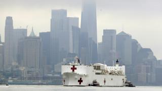 Κορωνοϊός - Νέα Υόρκη: Κατέπλευσε το πλωτό νοσοκομείο - 1.200 νοσηλευτές και 12 χειρουργεία