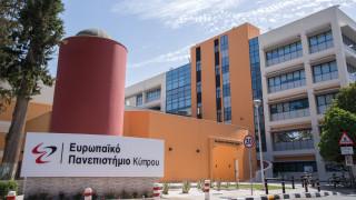 Συνέχισε τις σπουδές σου στο Ευρωπαϊκό Πανεπιστήμιο Κύπρου