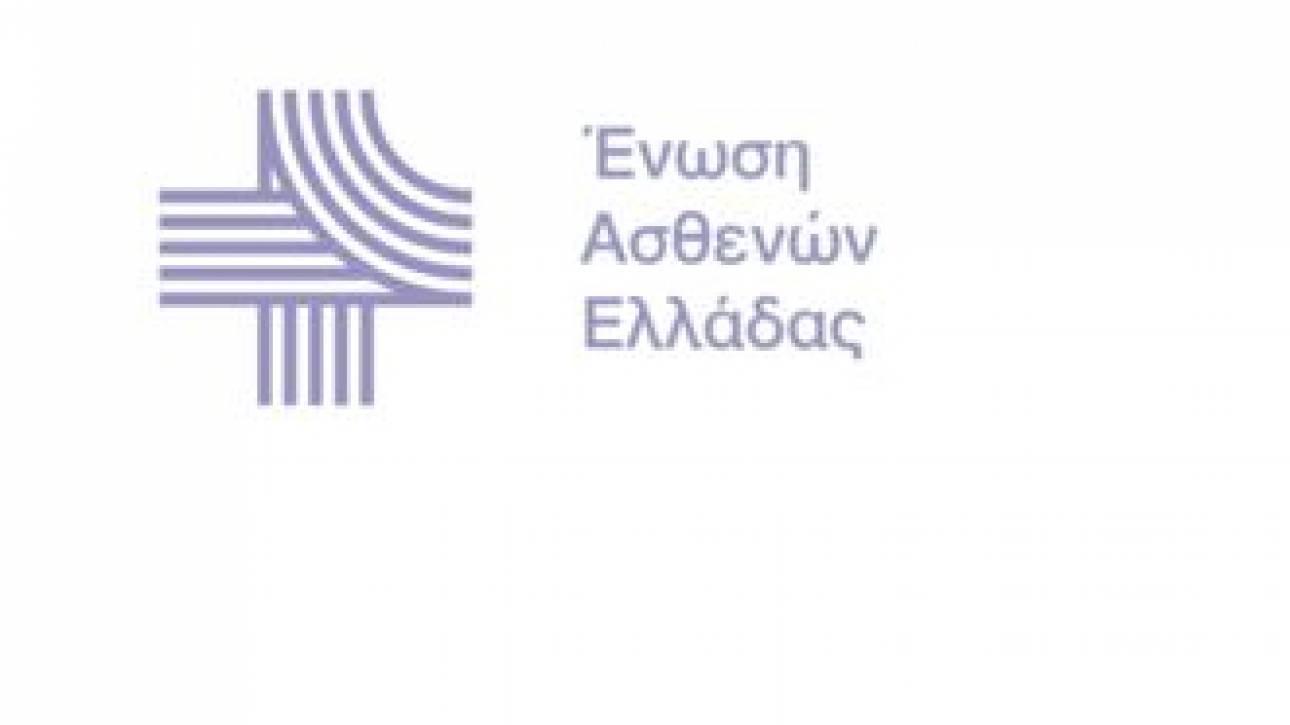Έκκληση της Ένωσης Ασθενών Ελλάδας  προς τους πολίτες για εθελοντική αιμοδοσία