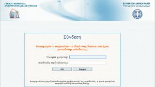 Yπουργείο Ψηφιακής Διακυβέρνησης: Συνιστάται η αλλαγή κωδικών στο TAXISnet