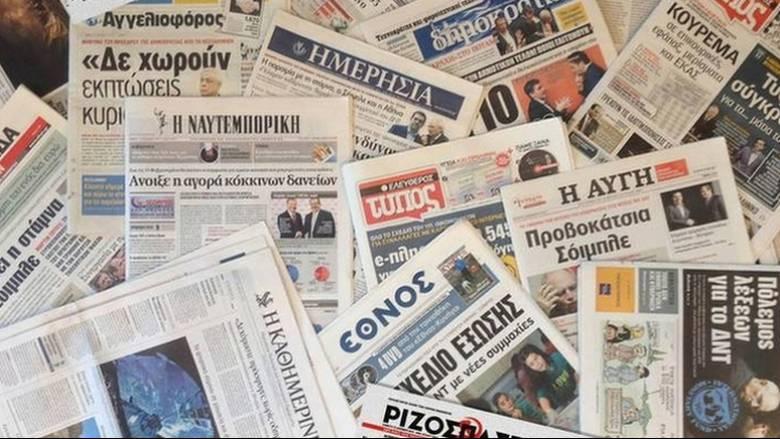 Τα πρωτοσέλιδα των εφημερίδων (2 Απριλίου)