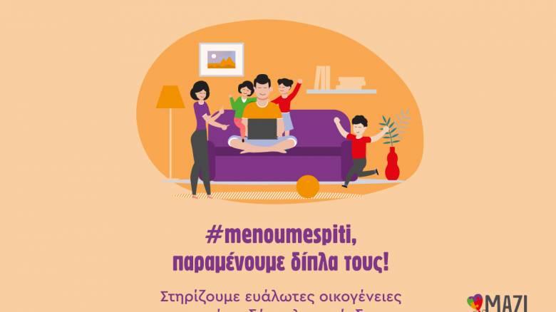 Στηρίζουμε ευάλωτες οικογένειες - #menoumespiti και παραμένουμε δίπλα τους με ένα κλικ!