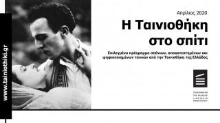#Μένουμε_σπίτι: H Ταινιοθήκη online με σπάνιες ελληνικές ταινίες