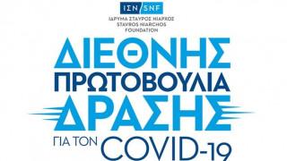 Ίδρυμα «Σταύρος Νιάρχος»: Δωρεά ύψους 100 εκατ. δολαρίων για τον COVID-19