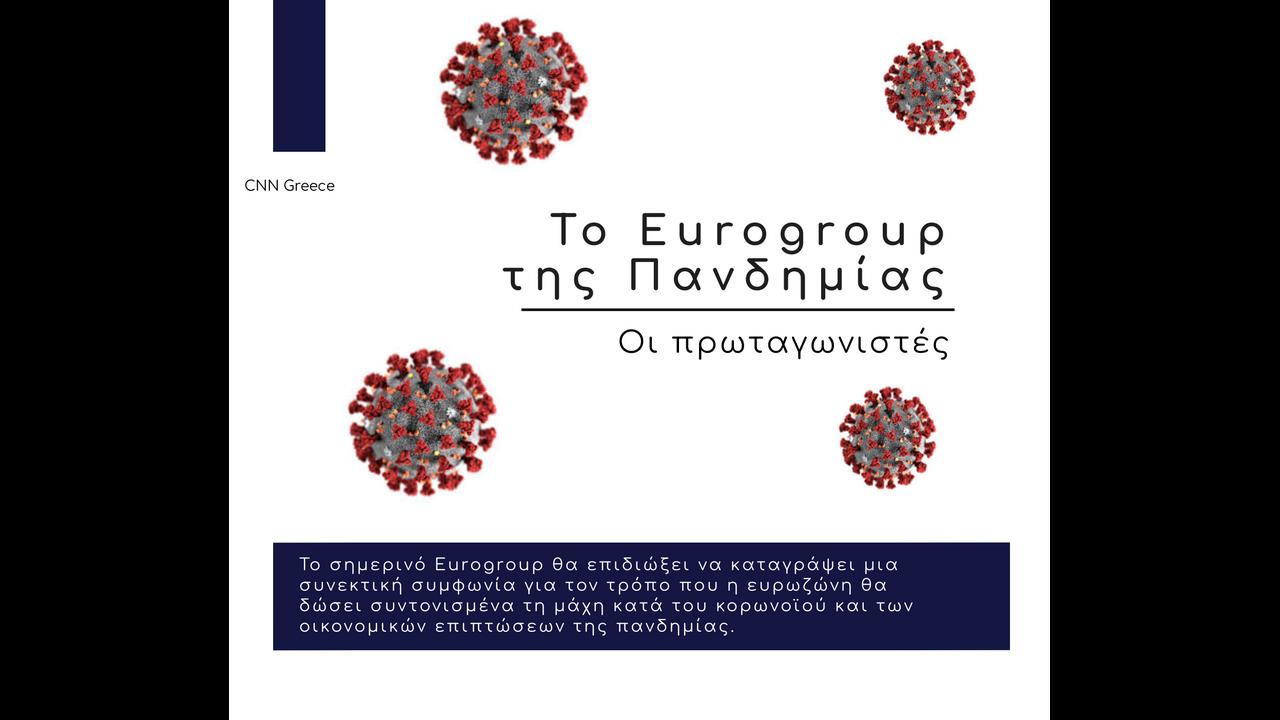 https://cdn.cnngreece.gr/media/news/2020/04/08/214572/photos/snapshot/eurogroup2.png