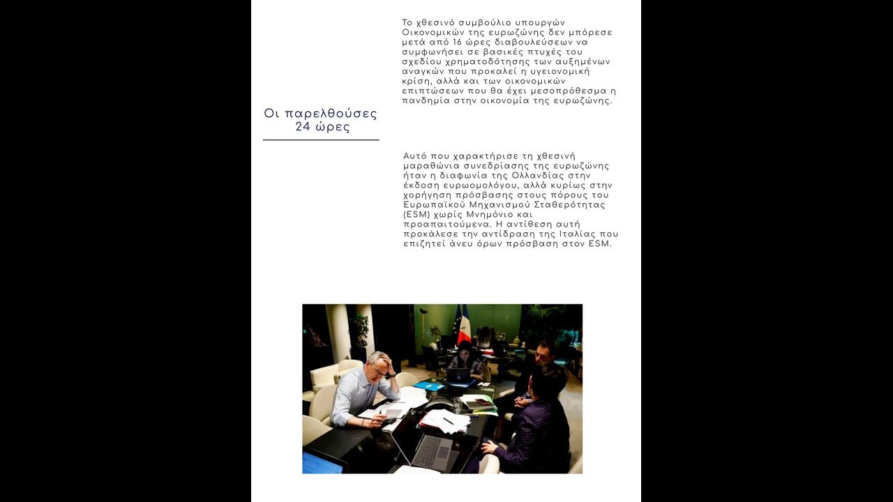 https://cdn.cnngreece.gr/media/news/2020/04/08/214572/photos/snapshot/eurogroup3.png