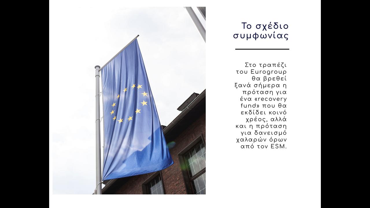 https://cdn.cnngreece.gr/media/news/2020/04/08/214572/photos/snapshot/eurogroup6.png
