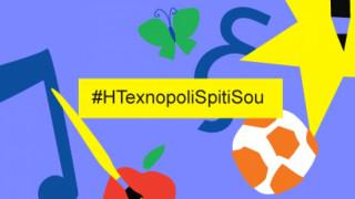 #Μένουμε_σπίτι: Δράσεις για οικογένειες και παιδιά από 4 ετών με ένα κλικ στην Τεχνόπολη