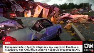 CNN Spotlight: Έντονες καταιγίδες στην Αλαμπάμα μετά το πέρασμα ανεμοστρόβιλου