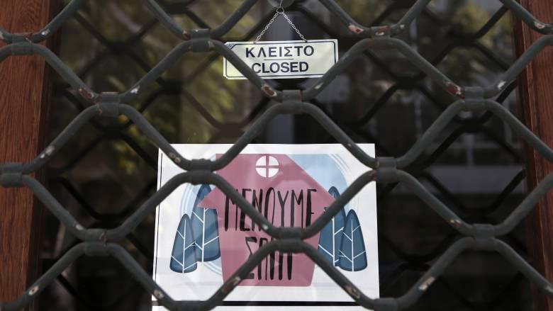 Κορωνοϊός: Σε αναστολή λειτουργίας 205.984 επιχειρήσεις σε όλη την Ελλάδα