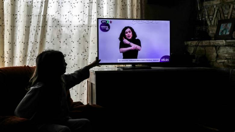 Εκπαιδευτική Τηλεόραση: Πρόσβαση σε κωφούς και βαρήκοους μαθητές, γονείς και εκπαιδευτικούς