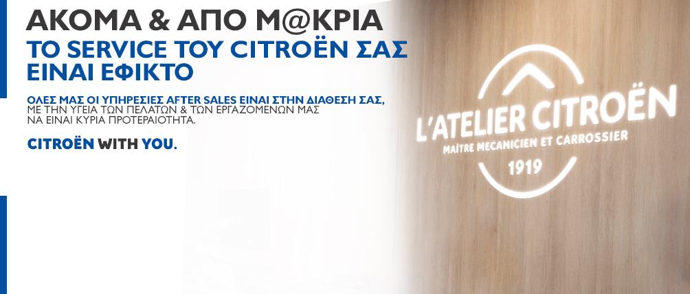 Citroen After Sales