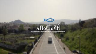 «Σήμερα, ας μην αφήσουμε κανέναν μόνον»: Το βίντεο της «ΑΠΟΣΤΟΛΗΣ» γεμάτο ελπίδα