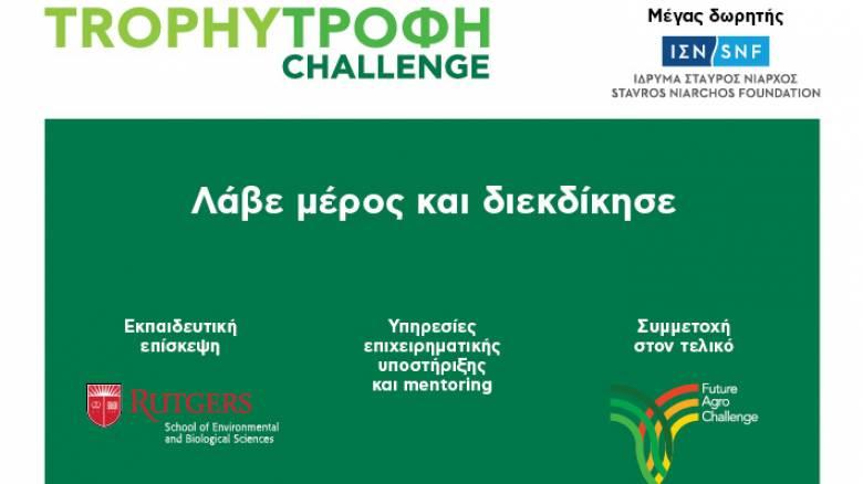 Επιστρέφει για 2η χρονιά ο διαγωνισμός Trophy- Τροφή Challenge - Οι αιτήσεις μόλις άνοιξαν