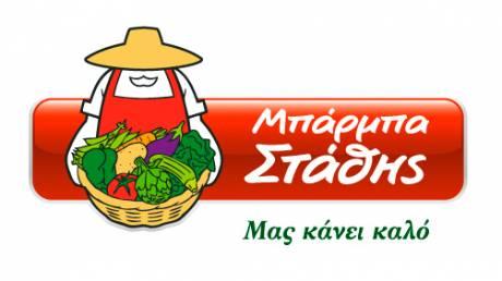 Η ΜΠΑΡΜΠΑ ΣΤΑΘΗΣ προσφέρει 10 κλίνες ΜΕΘ και 10 μόνιτορ στο ΑΧΕΠΑ Θεσσαλονίκης