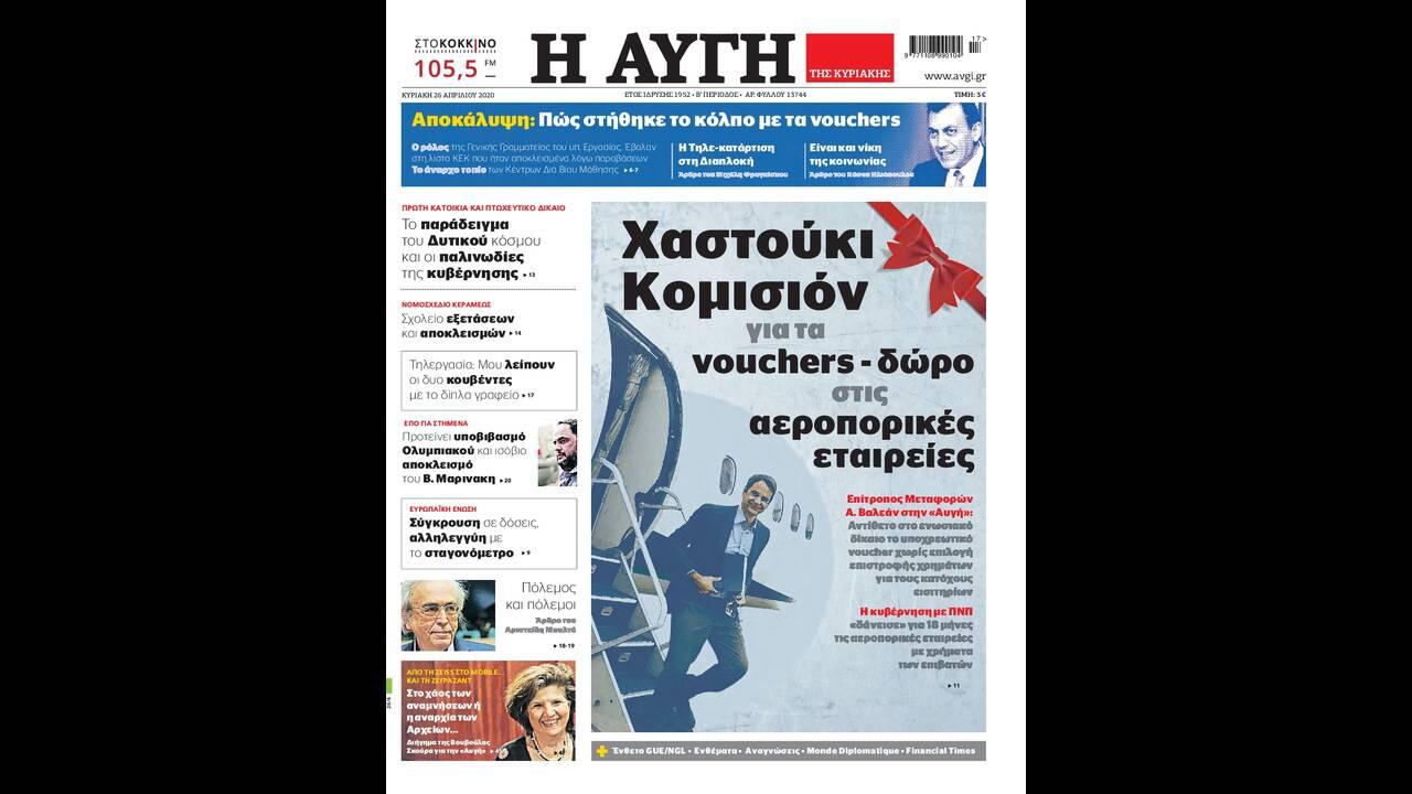 https://cdn.cnngreece.gr/media/news/2020/04/25/216893/photos/snapshot/avgi.jpg