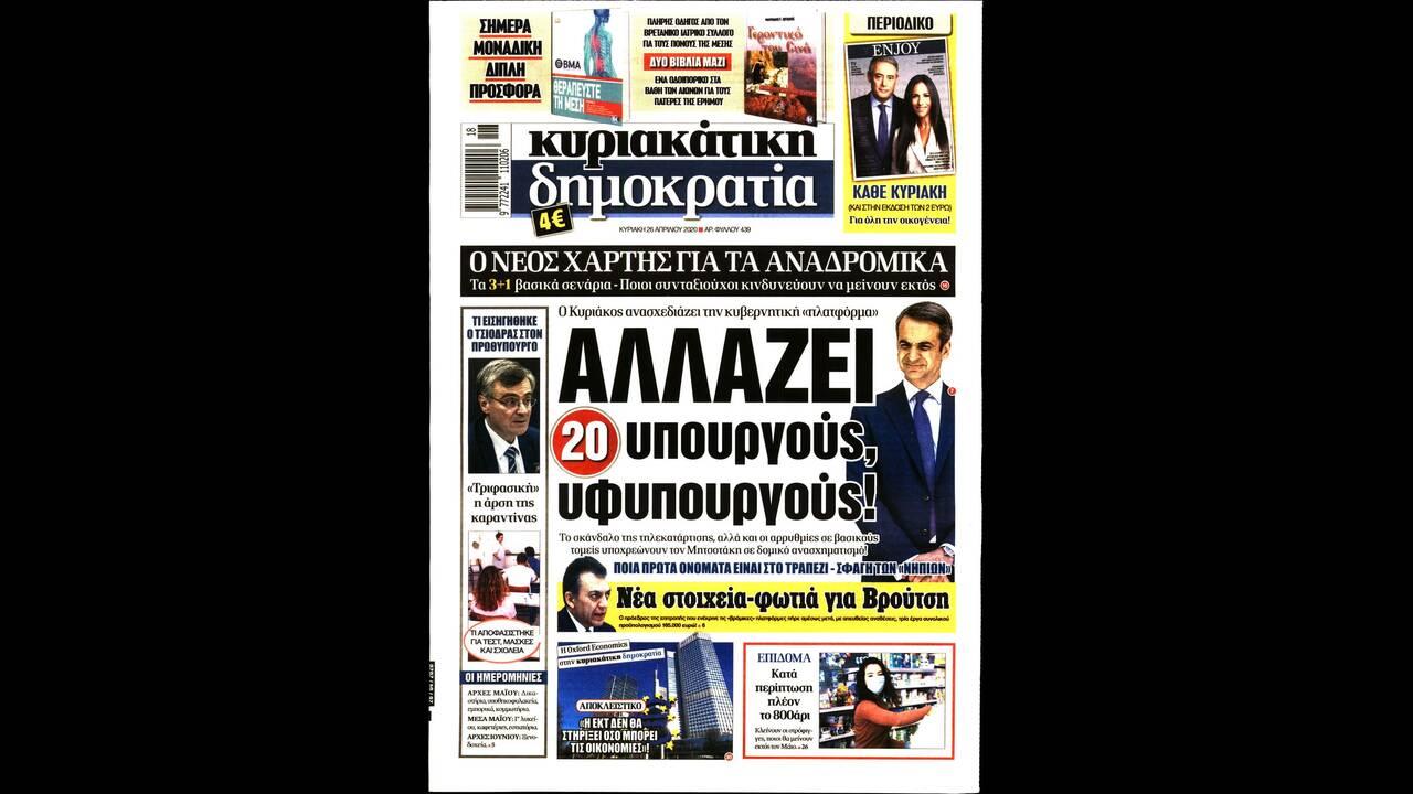 https://cdn.cnngreece.gr/media/news/2020/04/25/216893/photos/snapshot/dimokratia.jpg