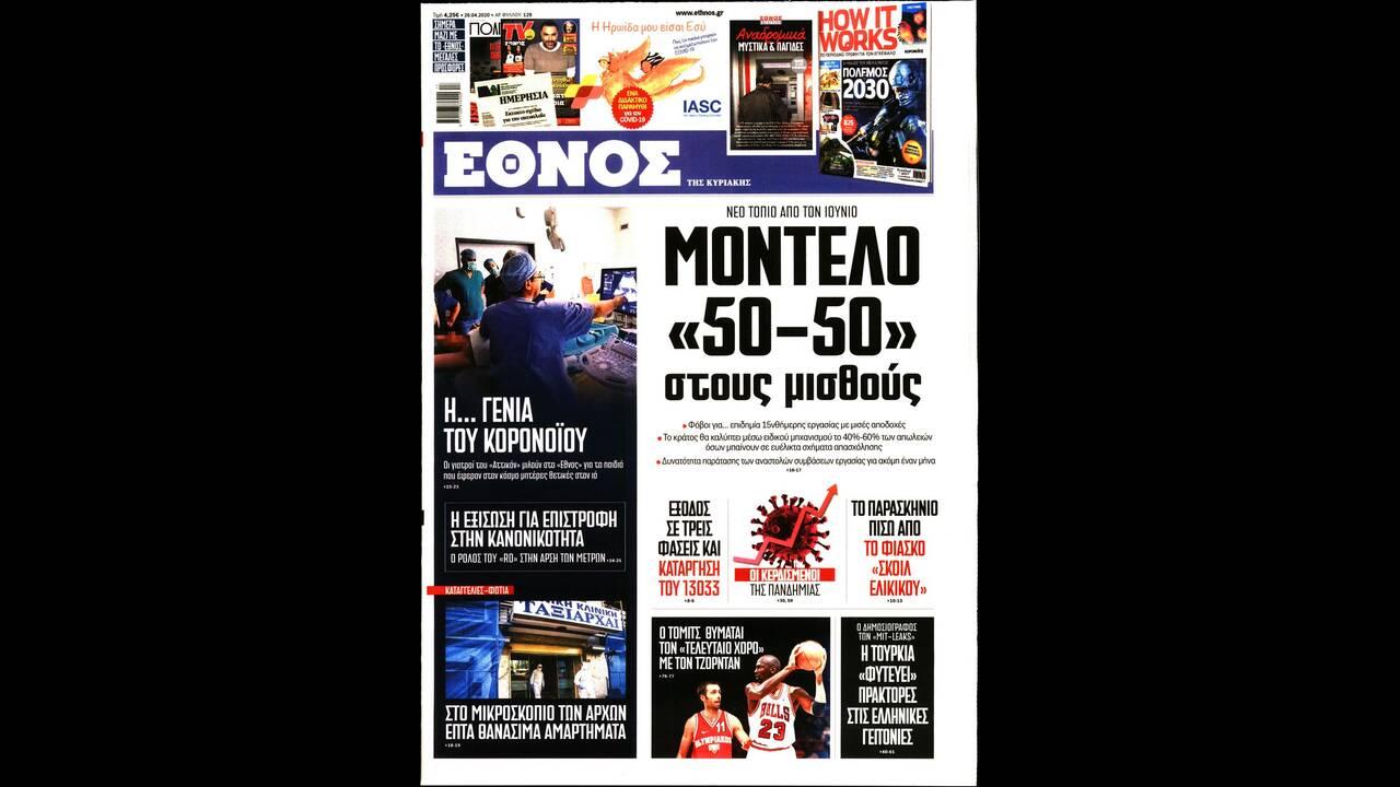 https://cdn.cnngreece.gr/media/news/2020/04/25/216893/photos/snapshot/ethnos.jpg