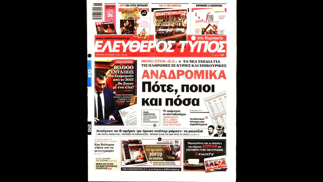 https://cdn.cnngreece.gr/media/news/2020/04/25/216893/photos/snapshot/etypos.jpg
