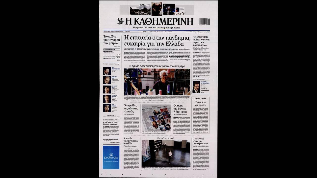 https://cdn.cnngreece.gr/media/news/2020/04/25/216893/photos/snapshot/kathimerini.jpg