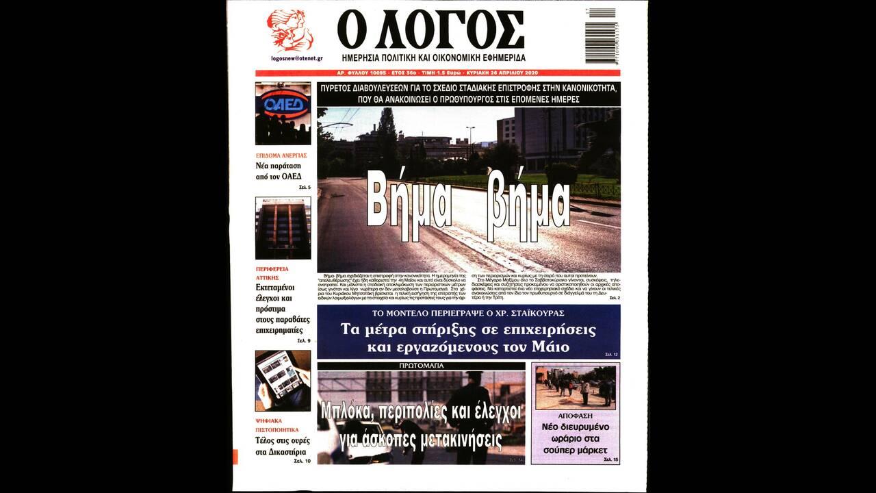 https://cdn.cnngreece.gr/media/news/2020/04/25/216893/photos/snapshot/logos.jpg