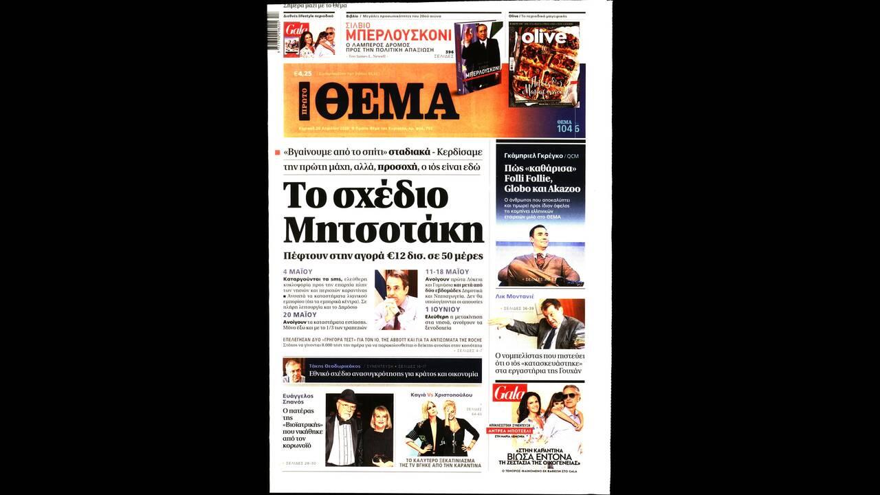 https://cdn.cnngreece.gr/media/news/2020/04/25/216893/photos/snapshot/protothema.jpg