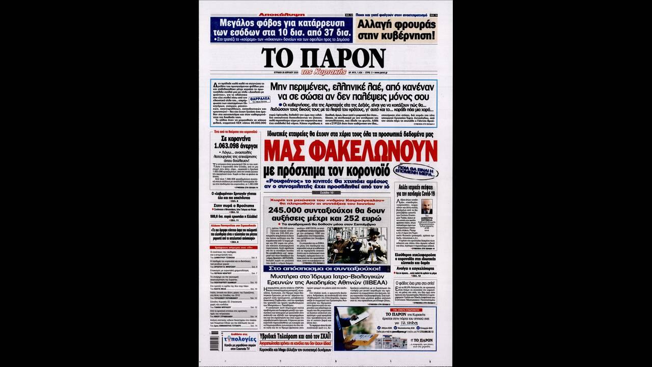 https://cdn.cnngreece.gr/media/news/2020/04/25/216893/photos/snapshot/toparon.jpg