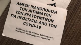 Άγνωστοι πέταξαν τρικάκια έξω από το γραφείο της ΓΓ Αντεγκληματικής Πολιτικής