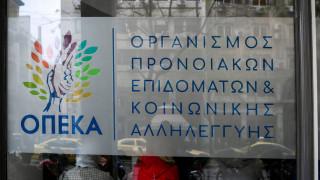 ΟΠΕΚΑ: Σε λίγες μέρες η καταβολή επιδομάτων και παροχών