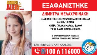 Φθιώτιδα: Εξαφανίστηκε 10χρονο κορίτσι στη Στυλίδα