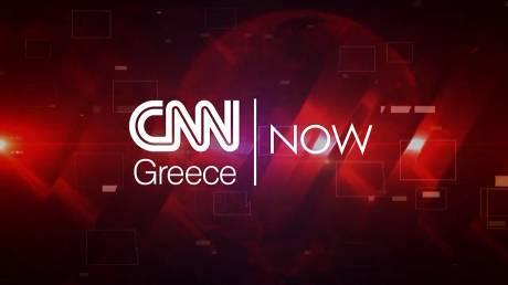 CNN NOW: Το ενημερωτικό στίγμα της ημέρας (29 Απριλίου)