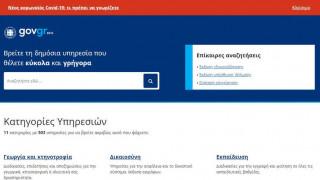 Με κωδικούς taxisnet και web banking εξουσιοδοτήσεις και υπεύθυνες δηλώσεις