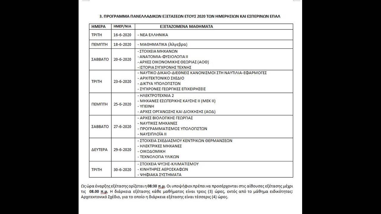 https://cdn.cnngreece.gr/media/news/2020/04/30/217569/photos/snapshot/panellinies-2020-programma-3.jpg